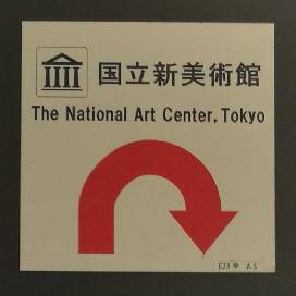 国立新美術館はUターン