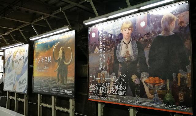 上野駅構内看板