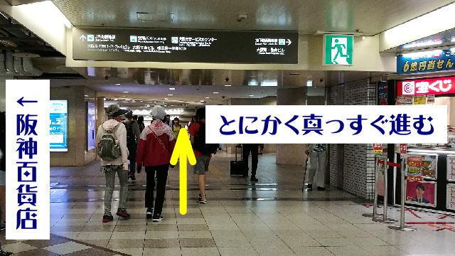 阪神百貨店前をディアモール方向へ真っすぐ進む