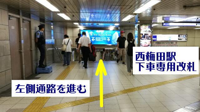 西梅田駅 左側通路を進む