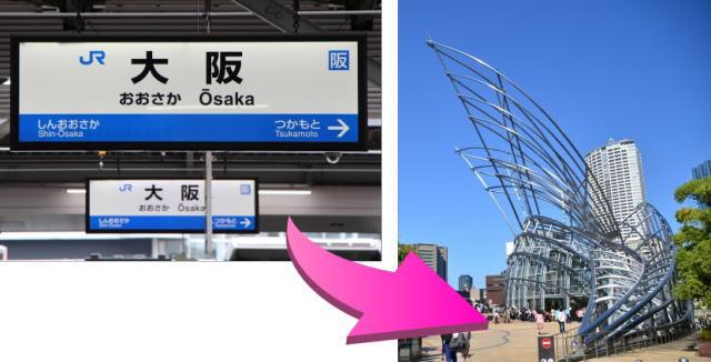 大阪駅から国立国際美術館へのアクセス