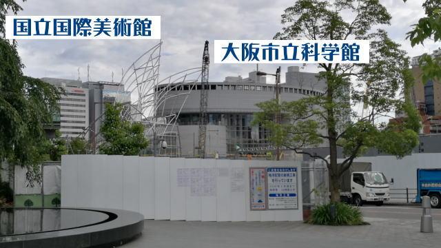 左手に国立国際美術館が見えます