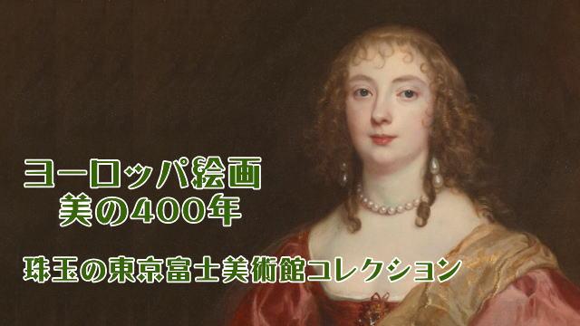 ヨーロッパ絵画 美の400年 珠玉の東京富士美術館コレクション