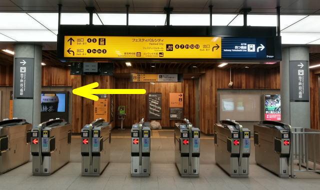 京阪 渡辺橋駅