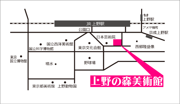 上野の森美術館 アクセス