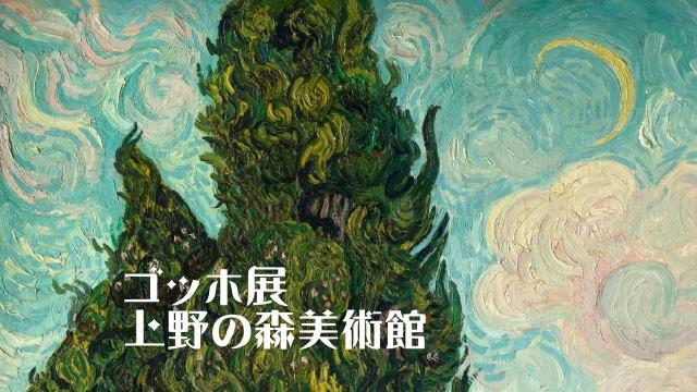 ゴッホ展 上野の森美術館