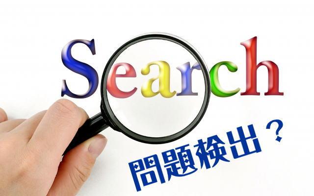 Google Search Console 問題検出