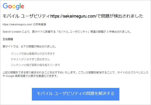 サーチコンソール「モバイル ユーザビリティ」問題が検出されましたメール
