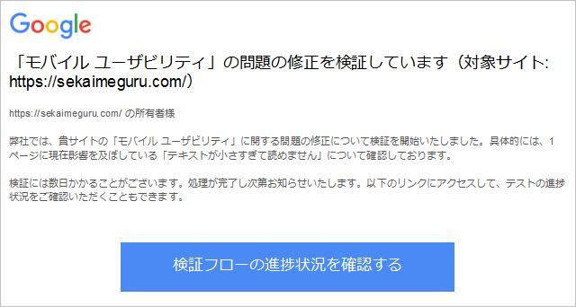 サーチコンソール「モバイル ユーザビリティ」問題の修正検証メール