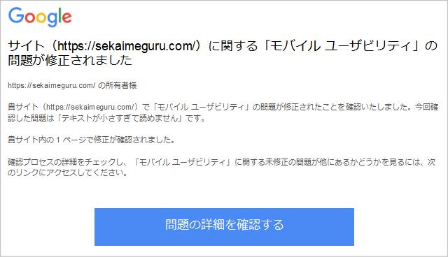 サーチコンソール「モバイル ユーザビリティ」問題が修正されましたメール