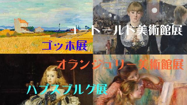 東京の美術展