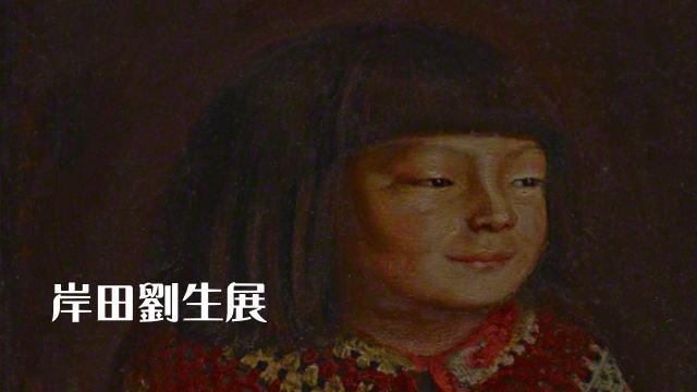 岸田劉生展