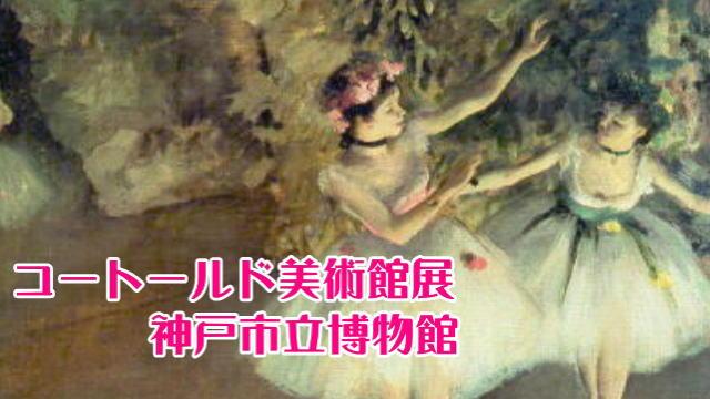 コートールド美術館展 神戸市立博物館