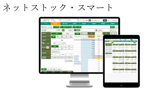松井証券 ネットストック・スマート