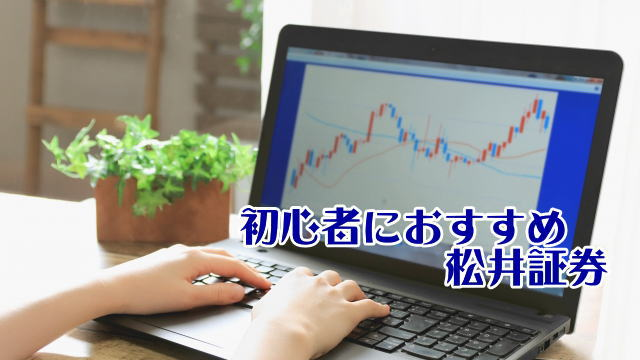 初心者におすすめ松井証券
