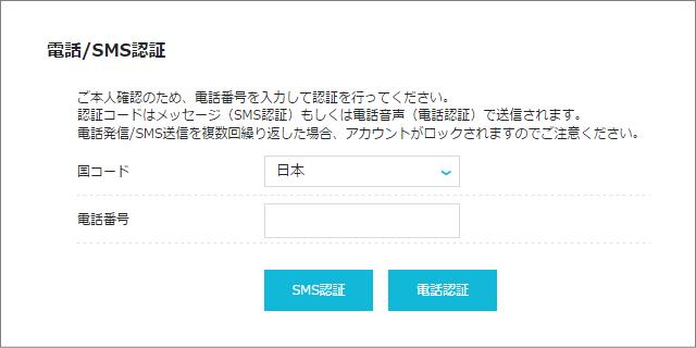 コノハウィング登録 本人確認 電話/SMS認証