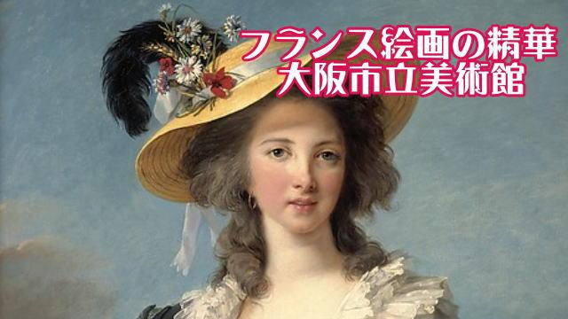 フランス絵画の精華 大阪市立美術館