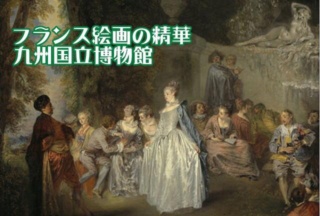 フランス絵画の精華 九州国立博物館