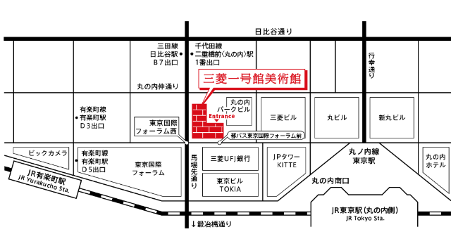 三菱一号館美術館 アクセス