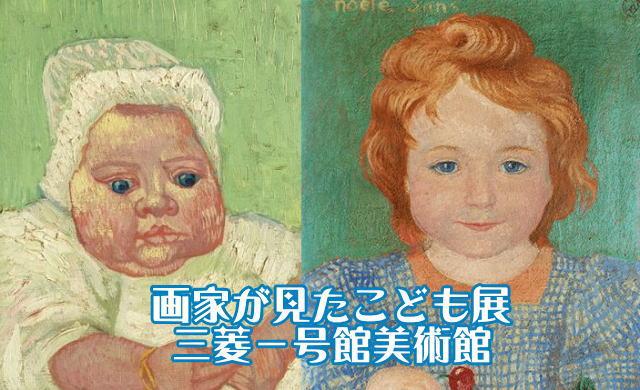 画家が見たこども展 三菱一号館美術館