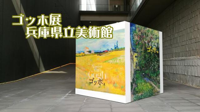 ゴッホ展 兵庫県立美術館