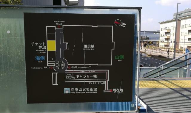 兵庫県立美術館 案内図