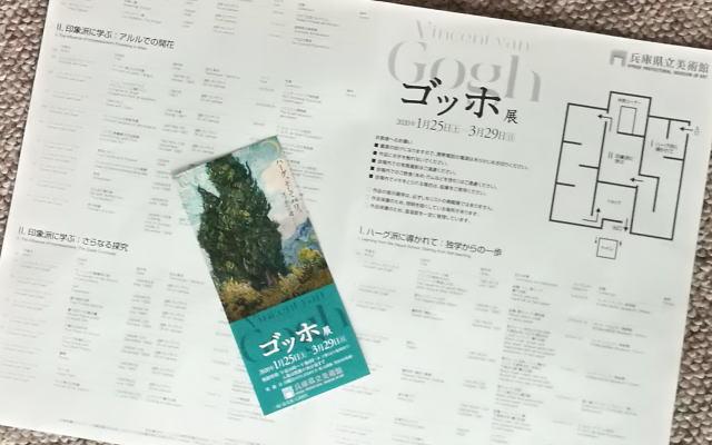 ゴッホ展 冊子とチケット