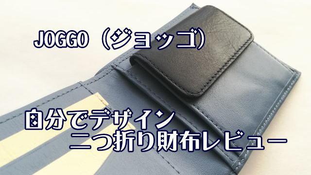 JOOGO(ジョッゴ)二つ折り財布レビュー