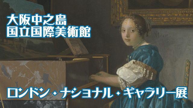 大阪中之島 国立国際美術館 ロンドン・ナショナル・ギャラリー展