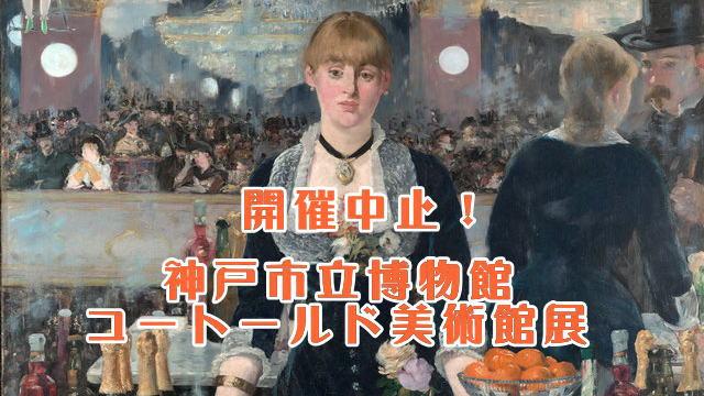 開催中止 神戸市立博物館 コートールド美術館展