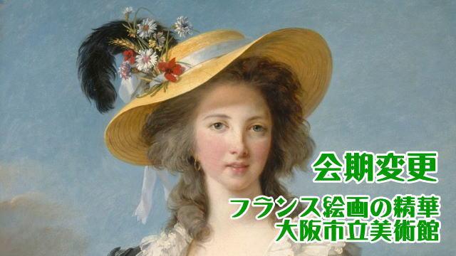 会期変更 フランス絵画の精華 大阪市立美術館