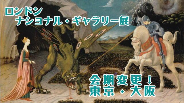 ロンドン・ナショナル・ギャラリー展 会期変更(東京・大阪)