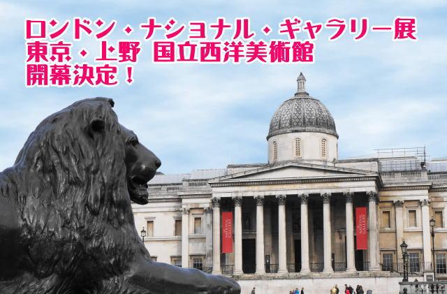 ロンドン・ナショナル・ギャラリー展 開幕決定