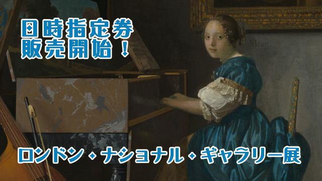ロンドン・ナショナル・ギャラリー展 日時指定券 販売開始