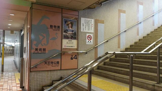 大阪市立美術館アクセス あべちか4番出口