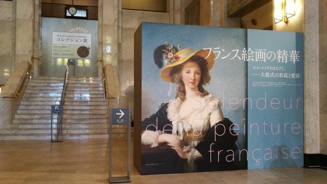 大阪市立美術館 フランス絵画の精華 右側が入口