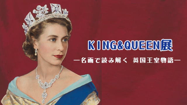 KING&QUEEN展 上野の森美術館