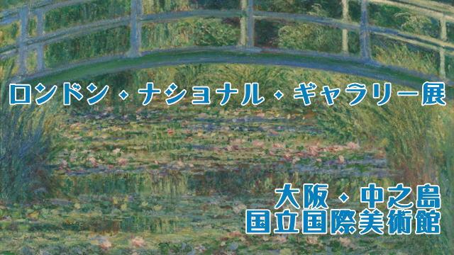 大阪展 ロンドン・ナショナル・ギャラリー展