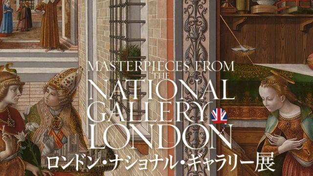 ロンドン・ナショナル・ギャラリー展 混雑状況
