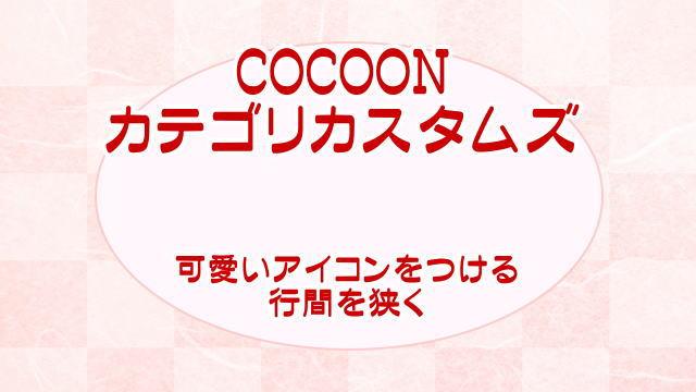 cocoon カテゴリカスタマイズ