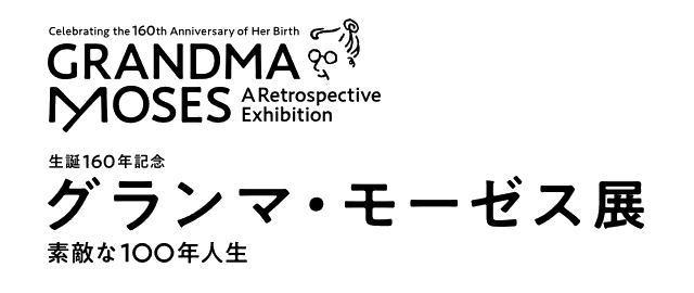 グランマ・モーゼス展 素敵な100年人生 あべのハルカス美術館