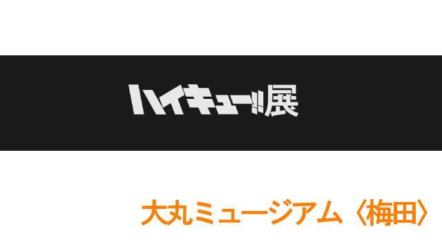 ハイキュー!!展 大丸ミュージアム