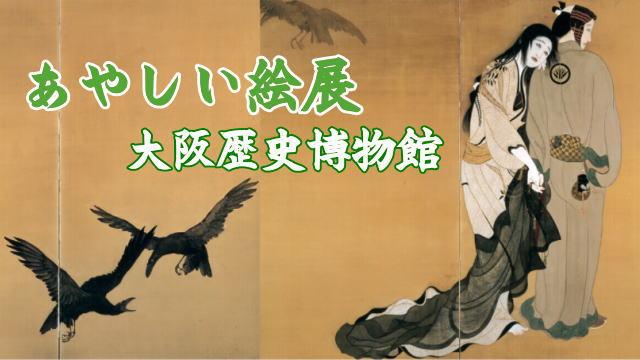 あやしい絵展 大阪歴史博物館