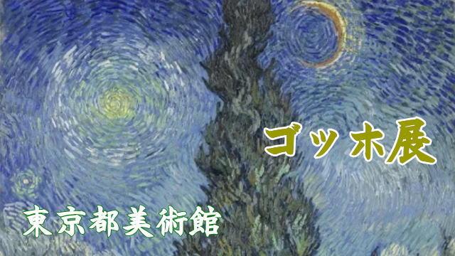 ゴッホ展 東京都美術館